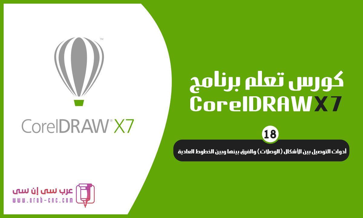 Arab Cnc 18 كورس Coreldrawx7 أدوات التوصيل بين الأشكال Blend Tool Pie Chart Chart