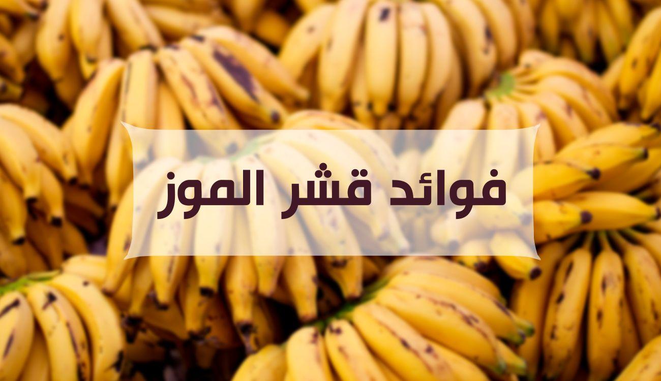 فوائد قشر الموز على الصحة