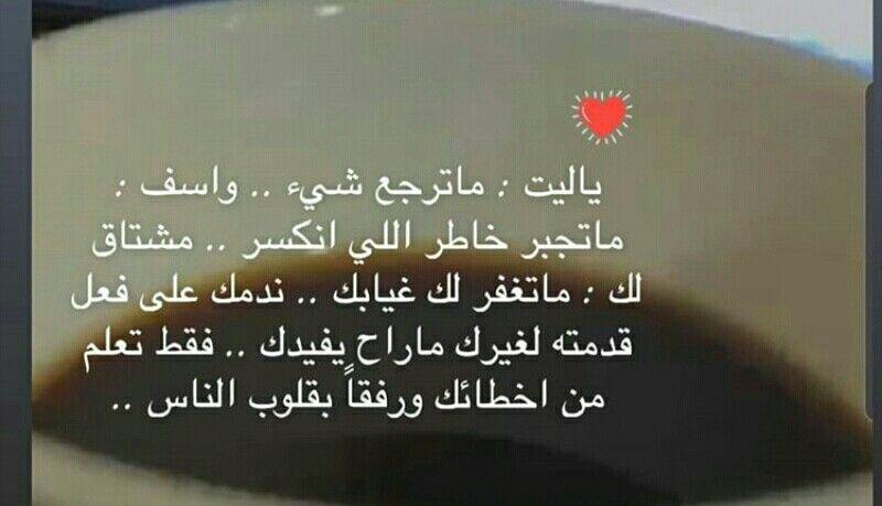 Pin By Tasneem Said On خواطر Quotes Lockscreen Screenshot Lockscreen Screenshots