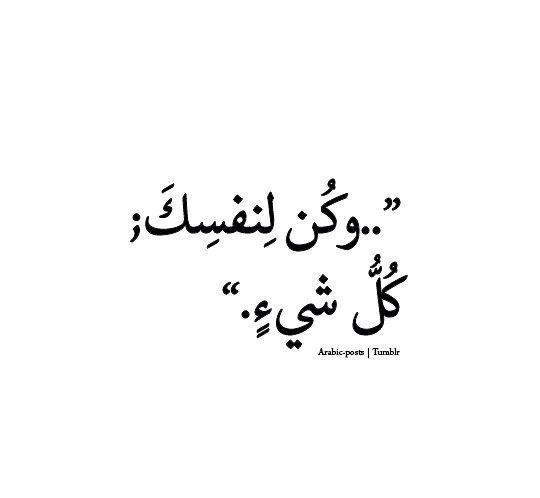 انا لنفسي كل شيء Words Quotes Talking Quotes Postive Quotes