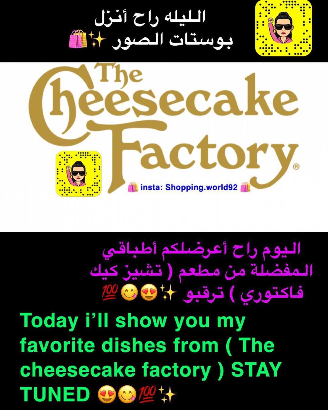 اليوم راح اعرضلكم أطباقي المفضله من مطعم تشيز كيك فاكتوري بستوري انستقرام وبالسناب ترقبوو Cheesecak Food اكلات Favorite Dish Food Cheesecake