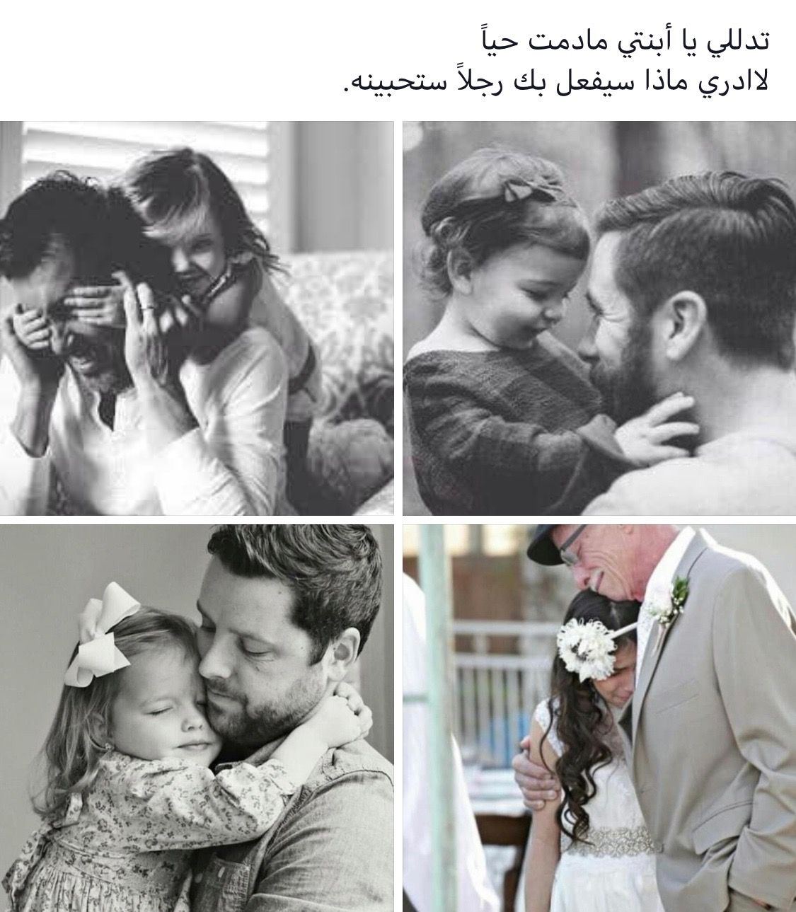 Pin By Samar Anan On أبي وأمي Instagram Profile Picture Ideas Dad Baby Cute Cartoon Wallpapers