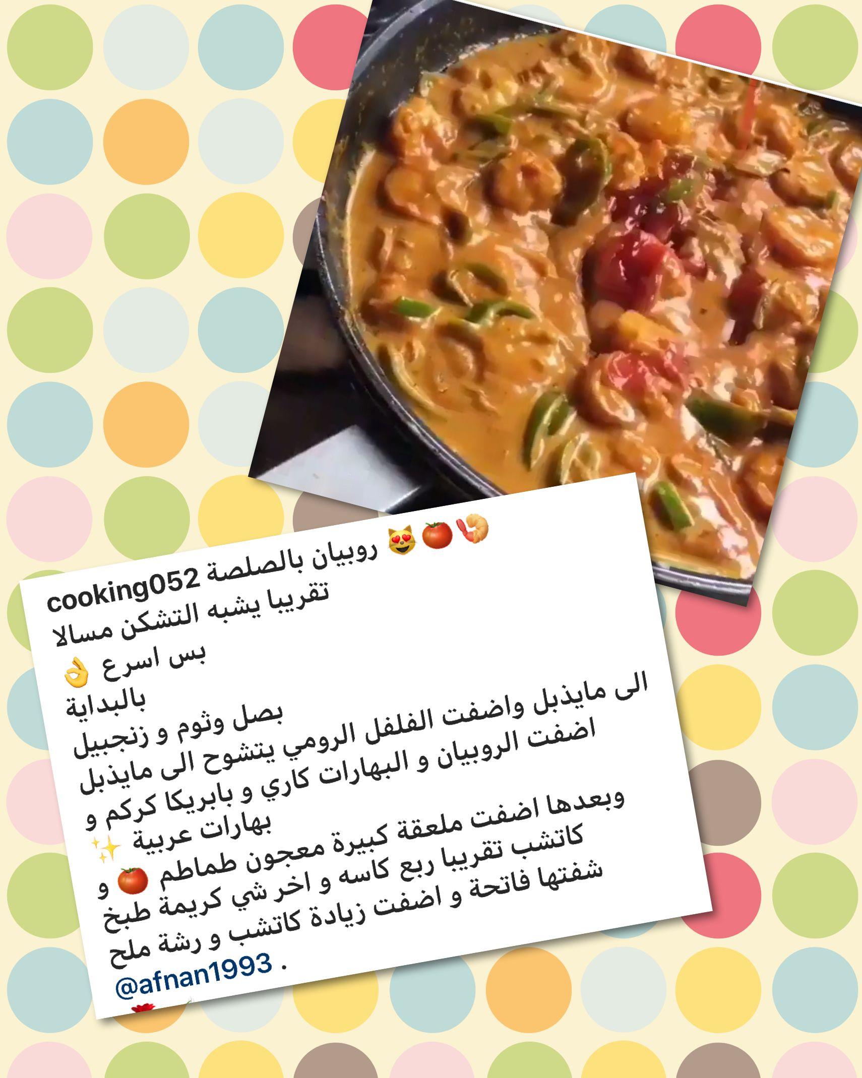 ربيان بالصلصه Food Tasting Recipes Cooking Recipes
