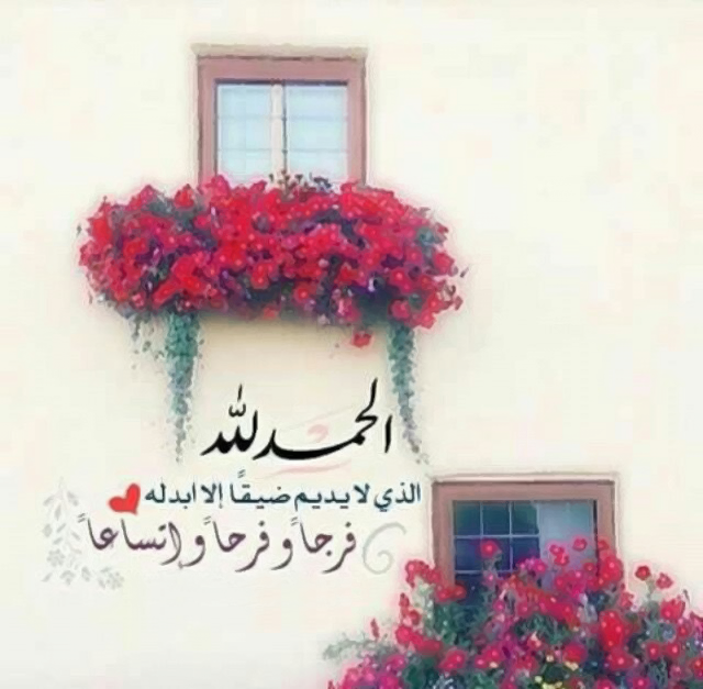 الحمد لله الذي لا يديم ضيقا إلا أبدله Islamic Pictures Christmas Wreaths Holiday Decor