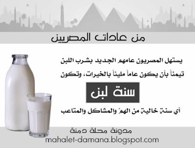 مدونة محلة دمنة من عادات المصريين سنتكم لبن Home Decor Decals Home Decor Decor