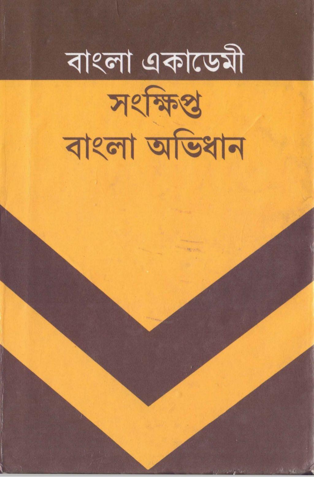 Bangla academy Bengali to Bengali dictionary | বাংলা