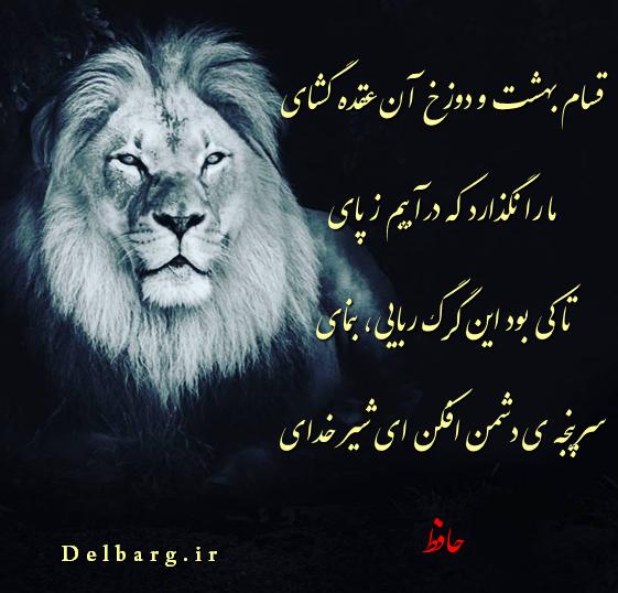 Hafiz عارفان شاعر رباعیات معنوی حافظ Farsi Poem Angel Art Hafiz Quotes