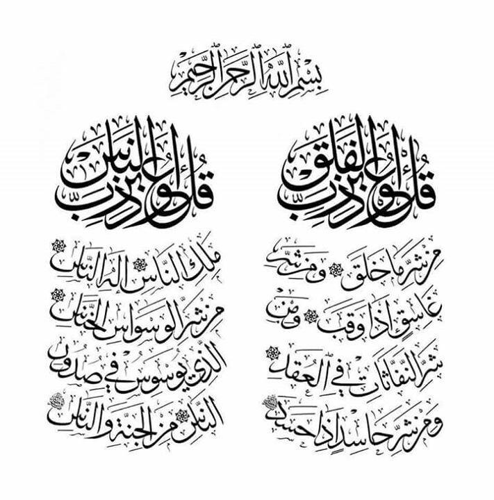المعوذتان سورة الفلق وسورة الناس Islamic Calligraphy Islamic Art Calligraphy Calligraphy