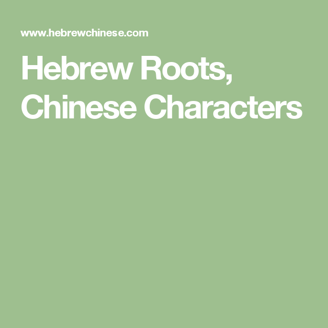 Hebrew Roots, Chinese Characters