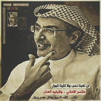 بدر بن عبدالمحسن Arabic Quotes Poetry Historical Figures