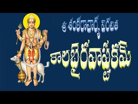 KALABHAIRAVASTAKAM WITH TELUGU LYRICS AND MEANING NEW