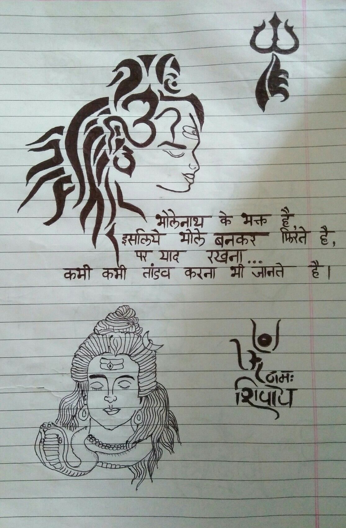 A drawing of mahakal under town