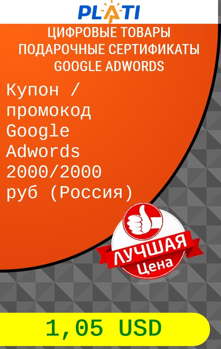 Промокод гугл адвордс 2000 автобус реклама гугл-карты