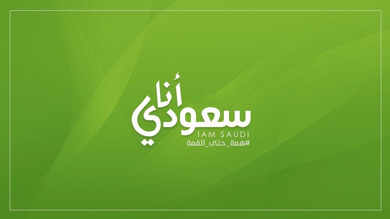 انا سعودي فايز الدوسري فاهد ال قير 2019 اليوم الوطني 89 همة حتى Arabic Calligraphy Calligraphy