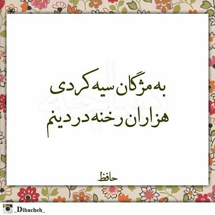 حافظ With Your Long Curled Eyelashes You Brought Me A Thousand Doubts Hafiz Powerful Words Persian Poem Poems