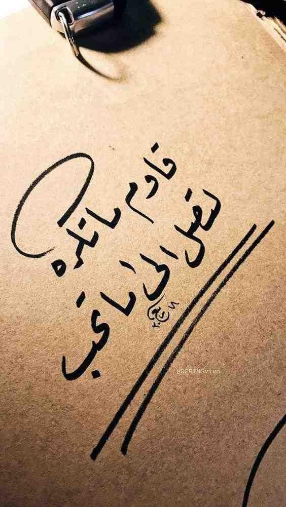 خلفيات رمزيات بنات فيسبوك حكم أقوال اقتباسات قاوم ما تكره Handwritten Quotes Quran Quotes Love Words Quotes