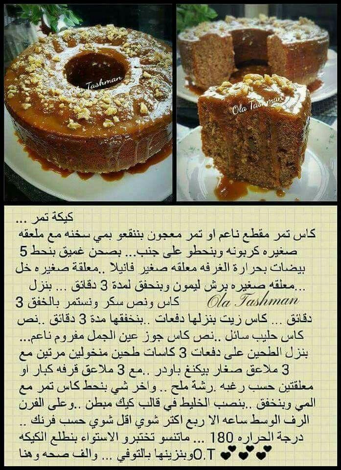 كيكة التمر Cooking Recipes Desserts Sweets Recipes Desserts