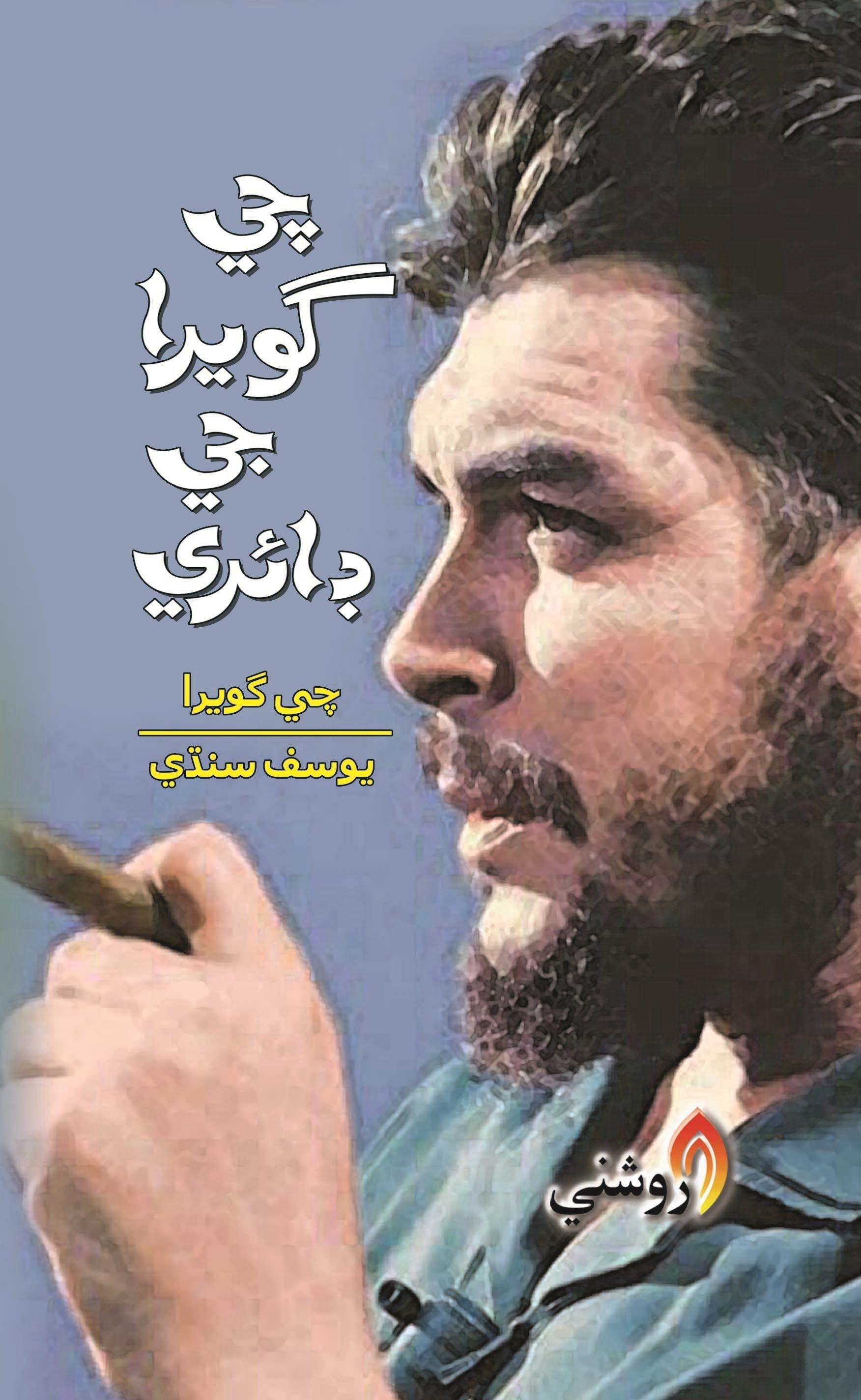 Che Guevara Jee Dairy (Biography) #cheguevara #cheguevara
