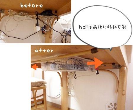 突っ張り棒 プラカゴでテーブル裏収納 収納 テーブル 収納 アイデア