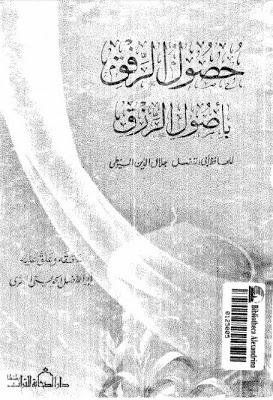 حصول الرفق بأصول الرزق جلال الدين السيوطي Pdf Arabic Calligraphy Calligraphy Arabic