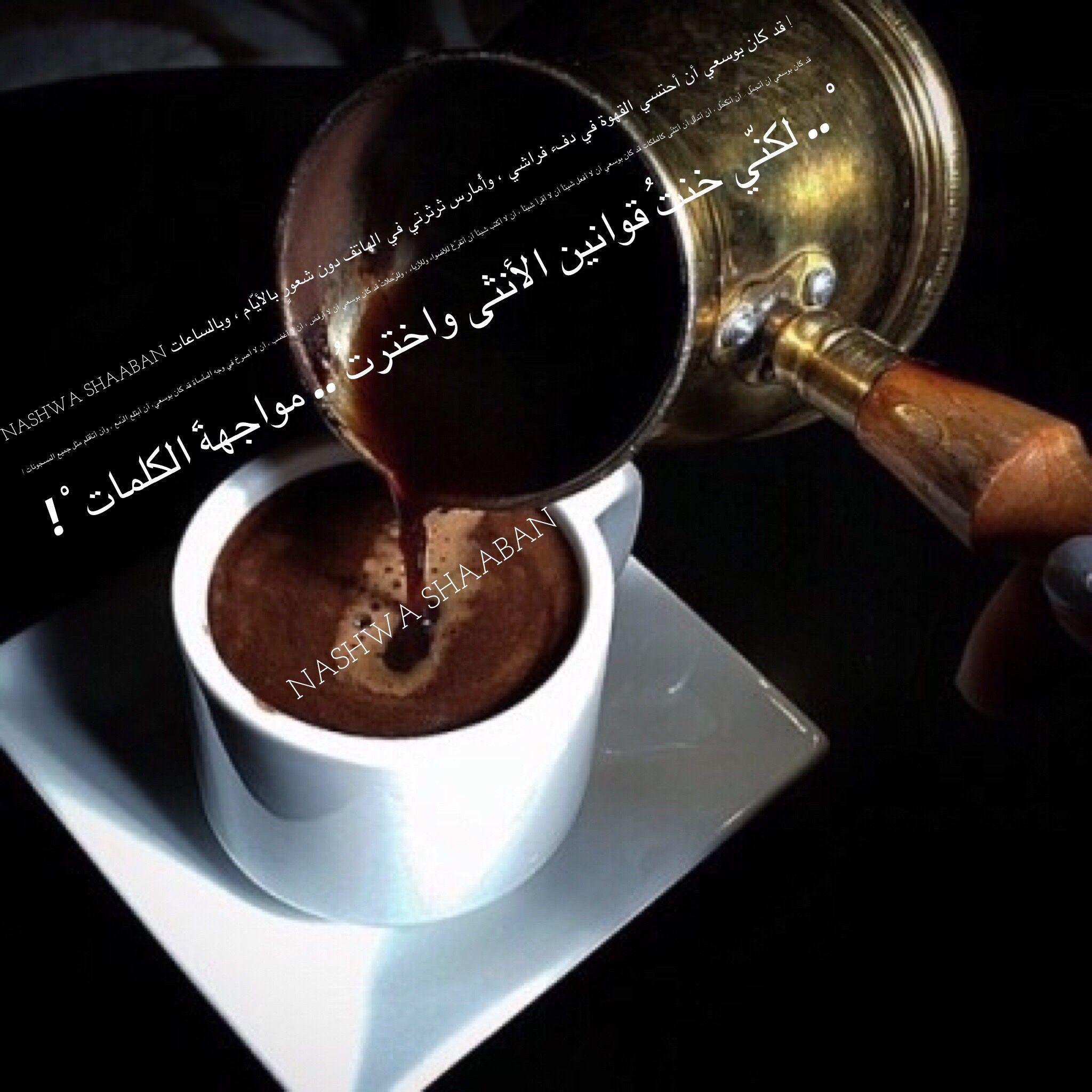 Nashwa Shaaban ﻗﺪ ﻛﺎﻥ ﺑﻮﺳﻌﻲ ﺃﻥ ﺃﺣﺘﺴﻲ ﺍﻟﻘﻬﻮﺓ ﻓﻲ ﺩﻑﺀ ﻓﺮﺍﺷﻲ ﻭﺃ ﻣﺎﺭﺱ ﺛﺮﺛﺮﺗﻲ ﻓﻲ ﺍﻟﻬﺎﺗﻒ ﺩﻭﻥ ﺷﻌﻮﺭ ﺑﺎﻷﻳ ﺎﻡ ﻭﺑﺎﻟﺴﺎﻋﺎﺕ ﻗﺪ ﻛﺎﻥ Coffee Roasting Coffee Coffee Love