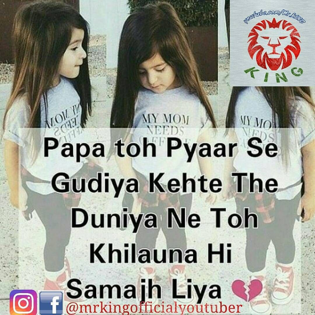 Lovely I Love U Papa Quotes In Hindi Thousands Of Inspiration