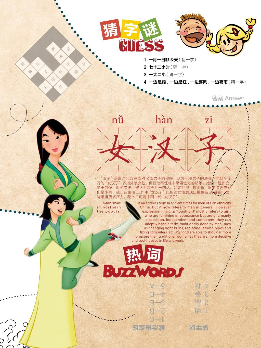 Chinese Class 25 Puzzles Guess Buzzwords