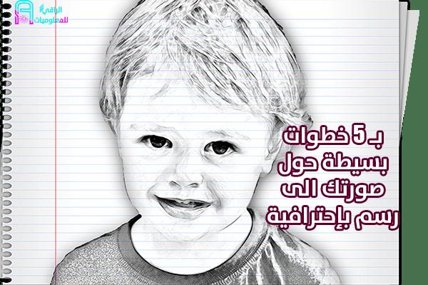 الراقي للمعلوميات بـ 5 خطوات بسيطة حول صورتك الى رسم بإحترافية و بسه Draw On Photos Male Sketch Photoshop