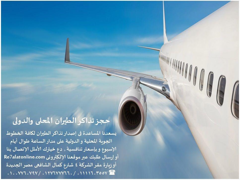 حجز تذاكر الطيران المحلى والدولى يسعدنا المساعدة فى إصدار تذاكر الطيران لكافة الخطوط الجوية المحلية و الدولية على مدار الساع Passenger Jet Passenger Aircraft