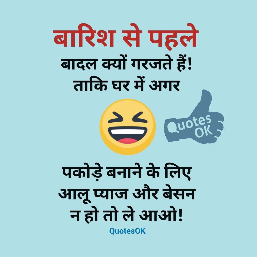 Funny Quotes Status In Hindi Hindi Jokes Chutkule Funny Quotes Funny Status Quotes Jokes Quotes