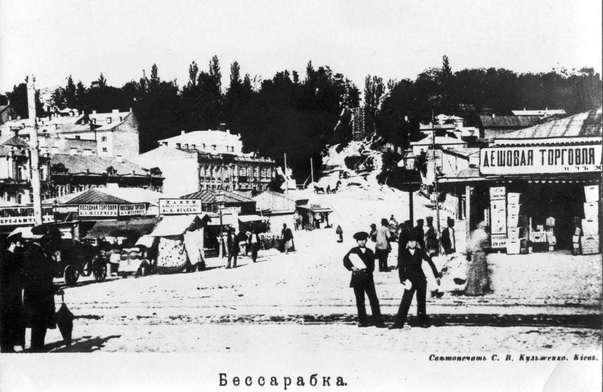 Бессарабская площадь до строительства рынка 1900 год