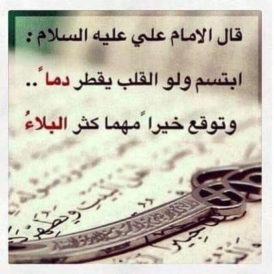 والكاظمين الغيظ Aliaa5905 Ali Quotes Islamic Phrases Heart Warming Quotes