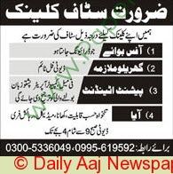 Office Boy & House Maid Jobs In Pakistan | Jobs In Pakistan | Jobs