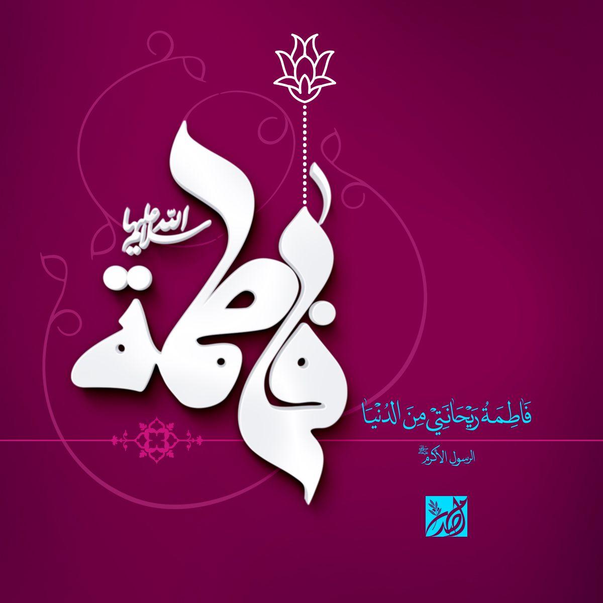 ولادة السيدة فاطمة الزهراء ع Iphone Wallpaper Calligraphy Art Imam Hussain Wallpapers
