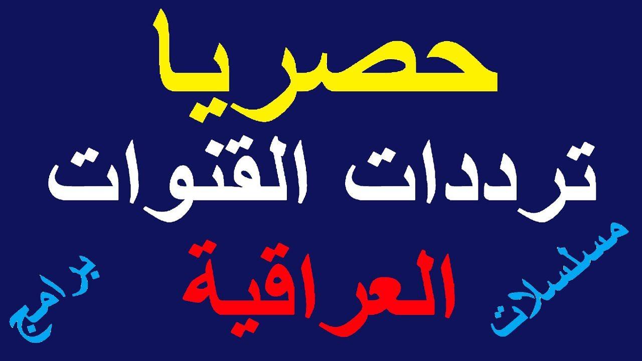 تردد القنوات العراقية مسلسلات 2020 على النايل سات Calligraphy