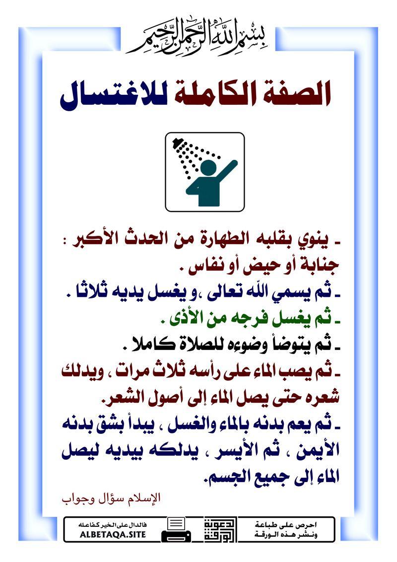 احرص على إعادة تمرير هذه البطاقة لإخوانك فالدال على الخير كفاعله Islamic Quotes Quotes Islam
