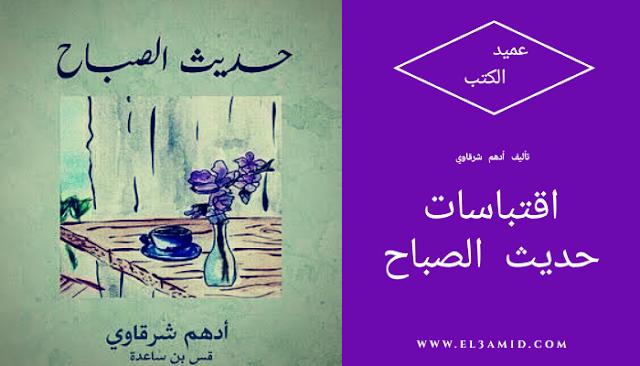 اقتباسات كتاب حديث الصباح أدهم الشرقاوي Book Cover Books Quotes
