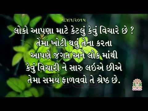 01 Gujarati Suvichar - गुजराती सुविचार - ગુજરાતી સુવિચાર - Gujarati Quotes - YouTube