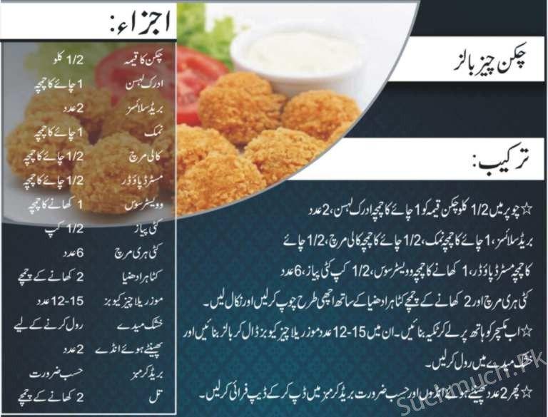 Chicken Cheese Balls Recipe Pakistani Recipe Latest Recipe Recipe Recipes Spicy Recipe Delicious Recipe Recipes Chicken Cheese Ball Recipe Spicy Recipes