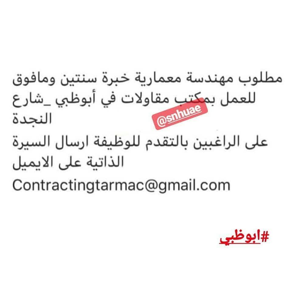 وظائف الامارات ابوظبي اكتبوا اسم الشاغر في عنوان الرسالة حساب وظائف الامارات ساهم في نشر الصفحة لتعم الفائدة Instagram Posts Instagram Instagram Users