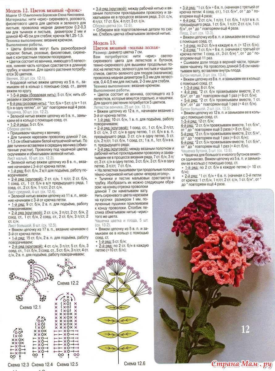 цветы вязанные крючком со схемами фото фото