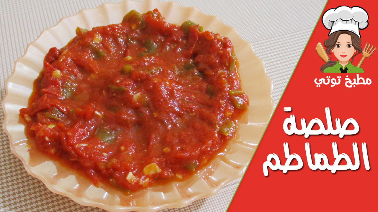 صلصة الطماطم و الفلفل سهلة التحضير و رائعة المذاق Food Beef Meat