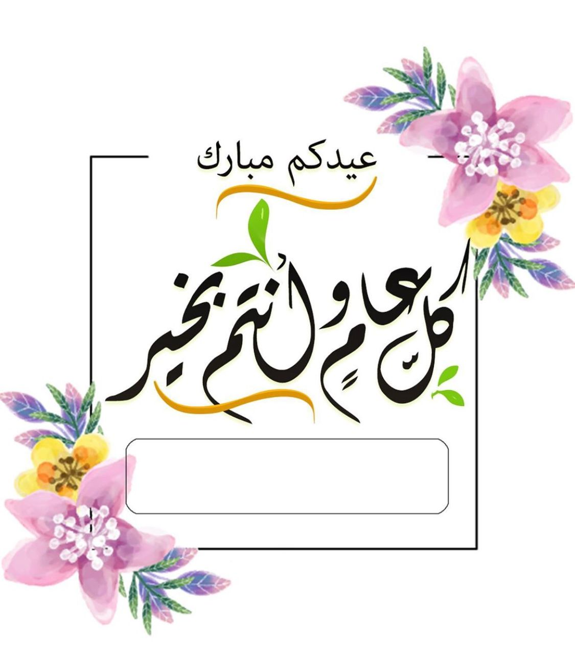 Pin By Youyou Ahmed On عيد الفطر عيد الأضحى Eid Mubark Eid Stickers Eid Greetings Eid Cards