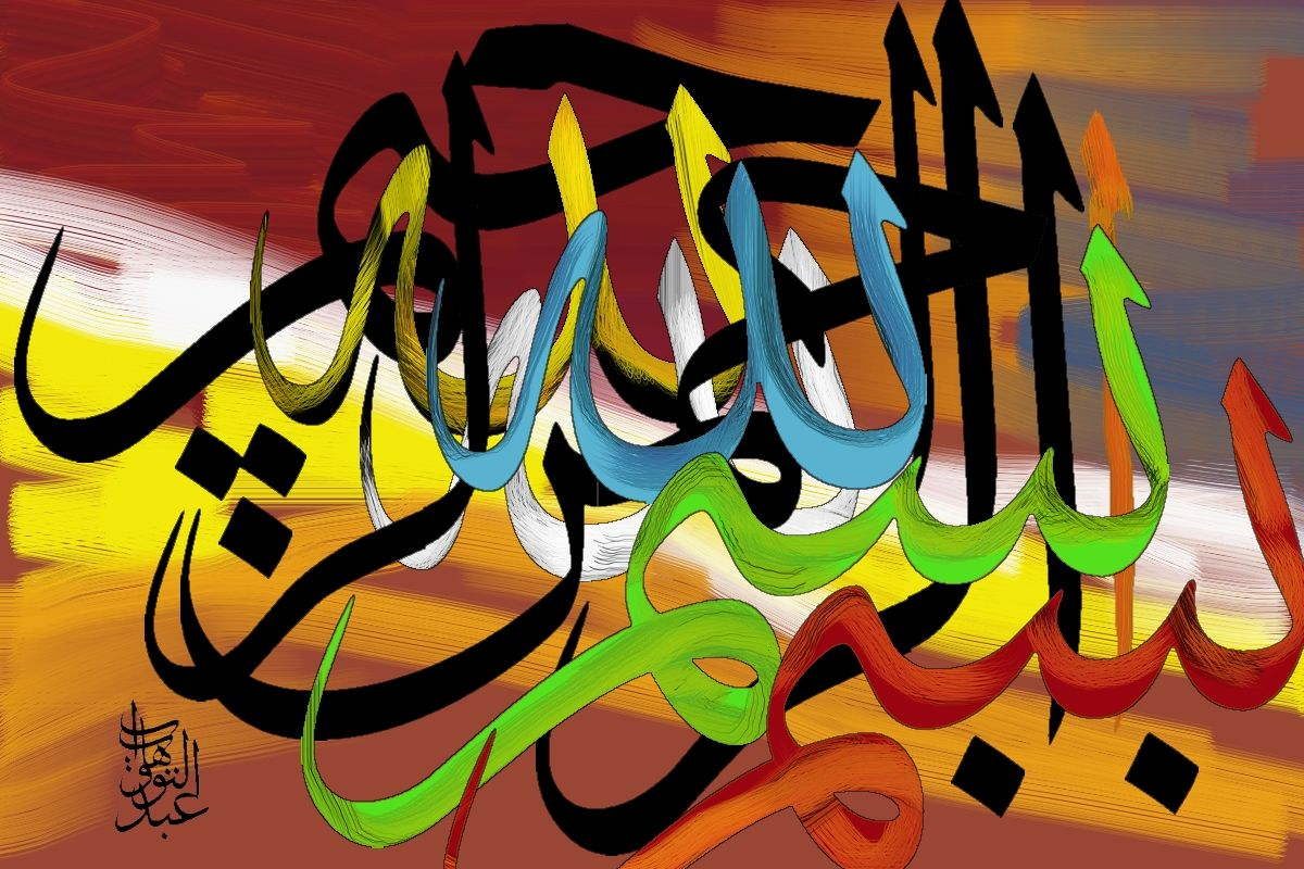 Read And Read Success MY MA'DIN. Islamic calligraphy