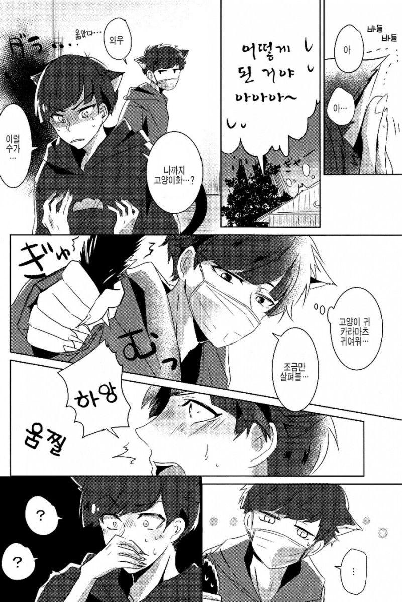 오소마츠상 만화 번역 이치카라 사변 이치카라 네이버 블로그 만화 귀여운 그림 만화 이미지