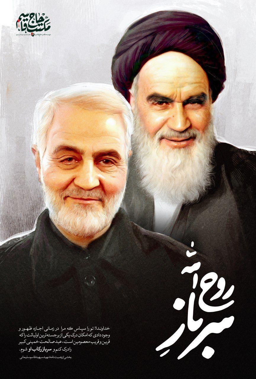 Pin By Meysam Oudi On فرمانده In 2020 Iranian Beauty Islamic Art Pattern Supreme Leader Of Iran
