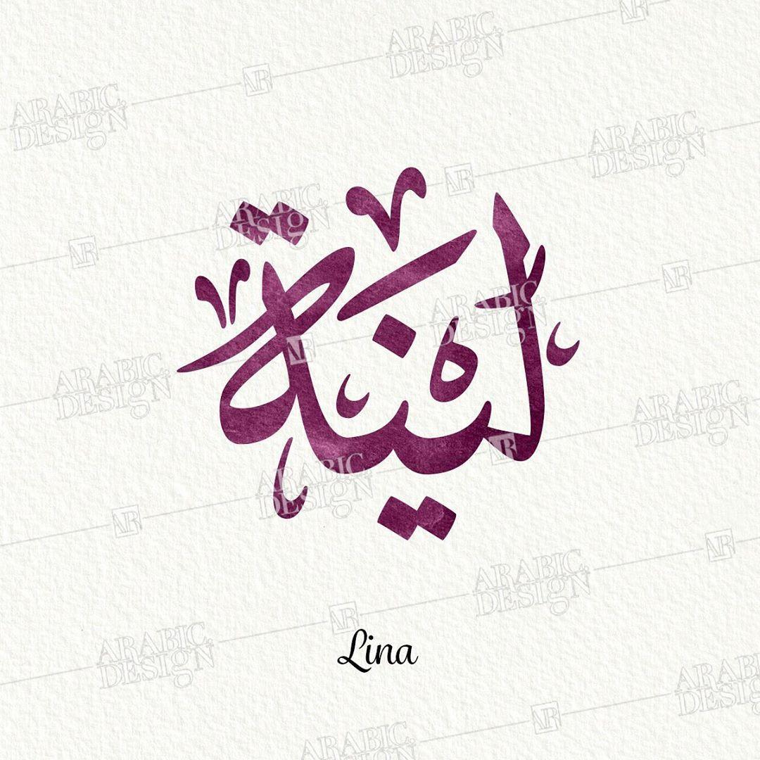 Designarabic اسم لينة من طلبات Arabic Design Arabicdesign Nihad Nadam Arabiccalligraphy Arabic Design Names With Meaning Calligraphy