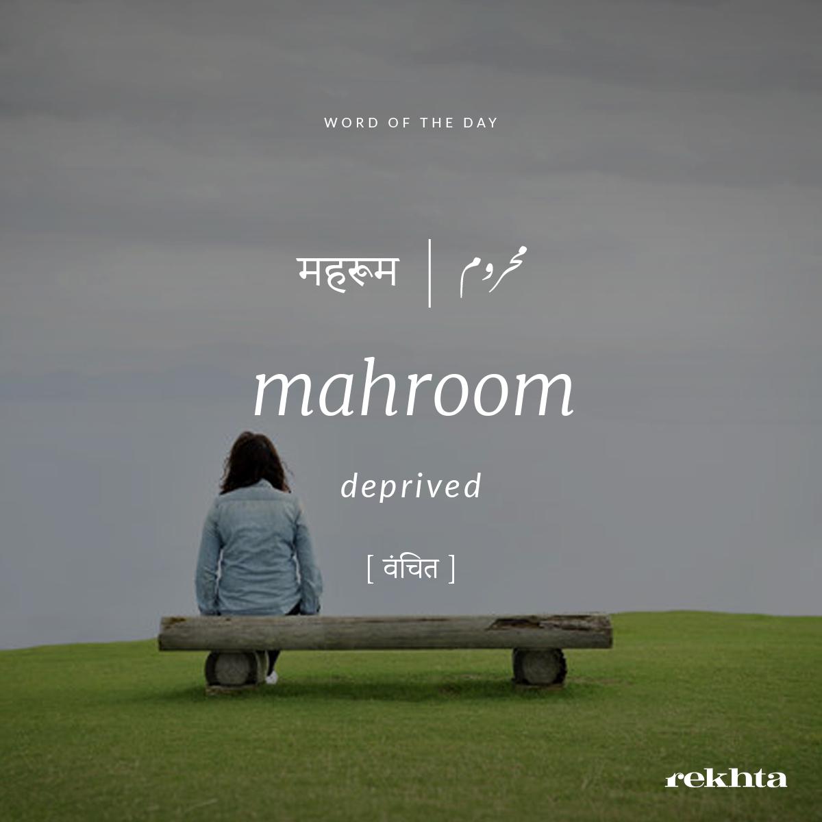 Urdu Words Of The Day Urdu Words With Meaning Hindi Words Urdu Love Words
