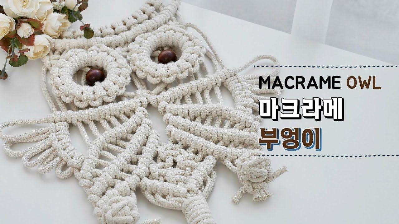 [Eng] 마크라메 부엉이 월행잉 만들기 DIY / Macrame OWL (mit Bildern