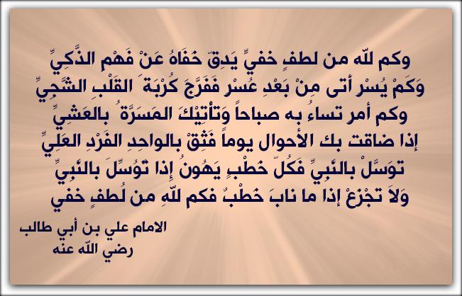 سيدناالإمام علي عليه السلام وكرم الله وجهه منقول Azhartvsite Home Decor Decals Calligraphy Arabic Calligraphy